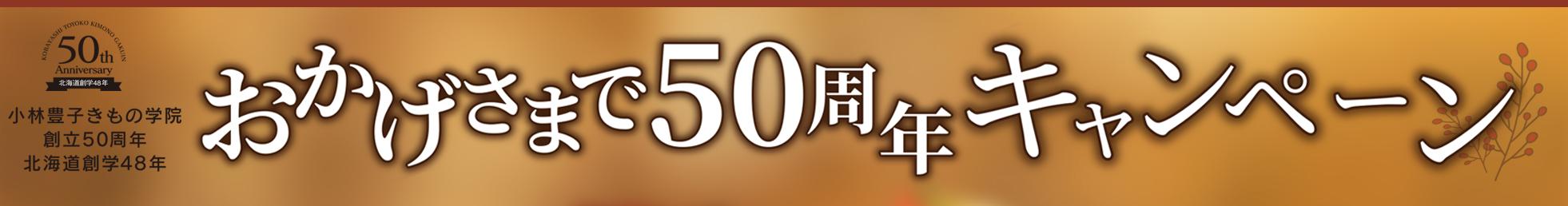 おかげさまで50周年キャンペーン