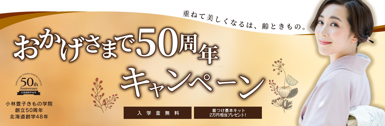 小林豊子きもの学院 北海道 おかげさまで50周年キャンペーン