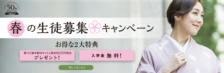 小林豊子きもの学院 北海道 春のキャンペーン