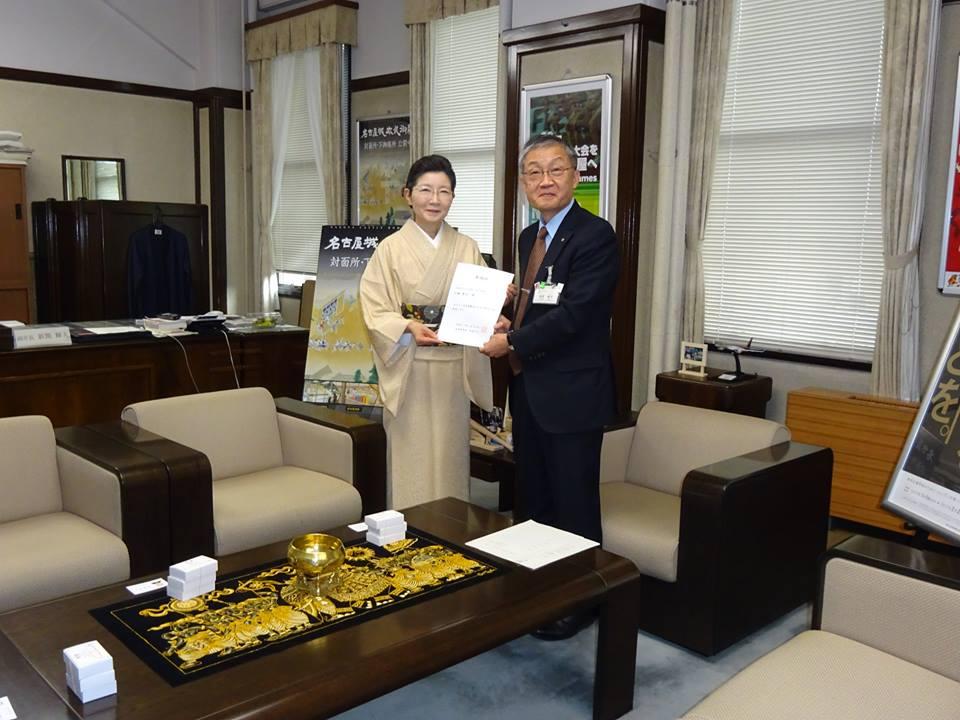 宗家二代目 小林豊子先生が名古屋観光大使に任命