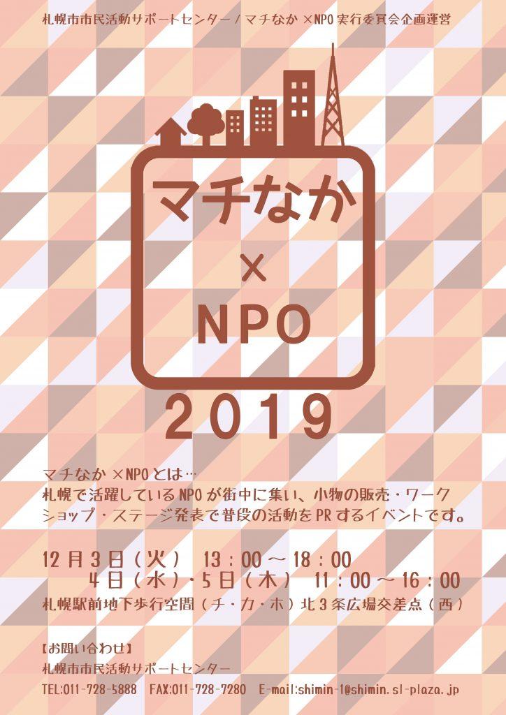 マチなか×NPO×日本時代衣裳文化保存会