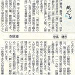 中日新聞(夕刊)2019年5月25日(土) 参照