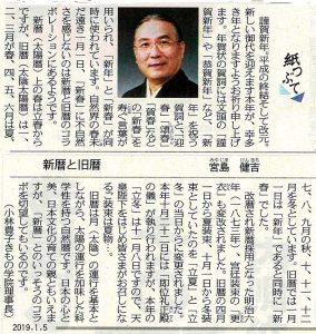 中日新聞(夕刊)2019年1月5日 参照