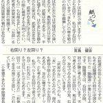 中日新聞(夕刊)2019年3月9日(土) 参照