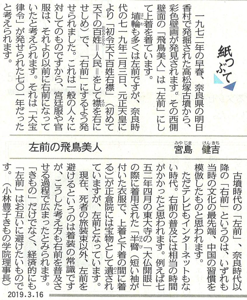 中日新聞(夕刊)2019年3月16日(土) 参照
