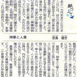 中日新聞(夕刊)2019年3月23日(土) 参照