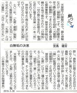 中日新聞(夕刊)2019年3月30日(土) 参照
