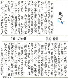 中日新聞(夕刊)2019年4月6日(土) 参照