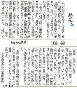 中日新聞(夕刊)2019年4月20日(土) 参照