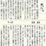 中日新聞(夕刊)2019年4月24日(土) 参照