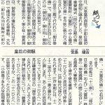 中日新聞(夕刊)2019年5月18日(土) 参照