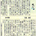 中日新聞(夕刊)2019年1月12日(土) 参照
