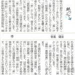 中日新聞(夕刊)2019年6月1日(土) 参照