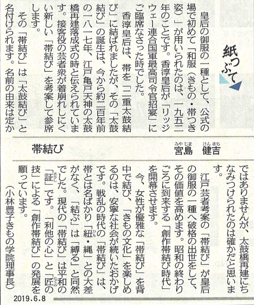 中日新聞(夕刊)2019年6月8日(土) 参照