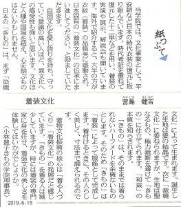 中日新聞(夕刊)2019年6月15日(土) 参照