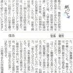 中日新聞(夕刊)2019年6月25日(土) 参照