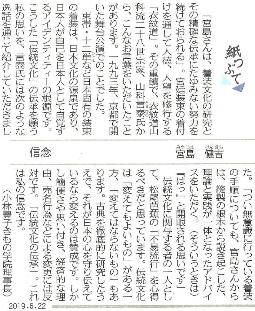 中日新聞(夕刊)2019年6月22日(土) 参照