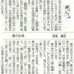 中日新聞(夕刊)2019年6月295日(土) 参照