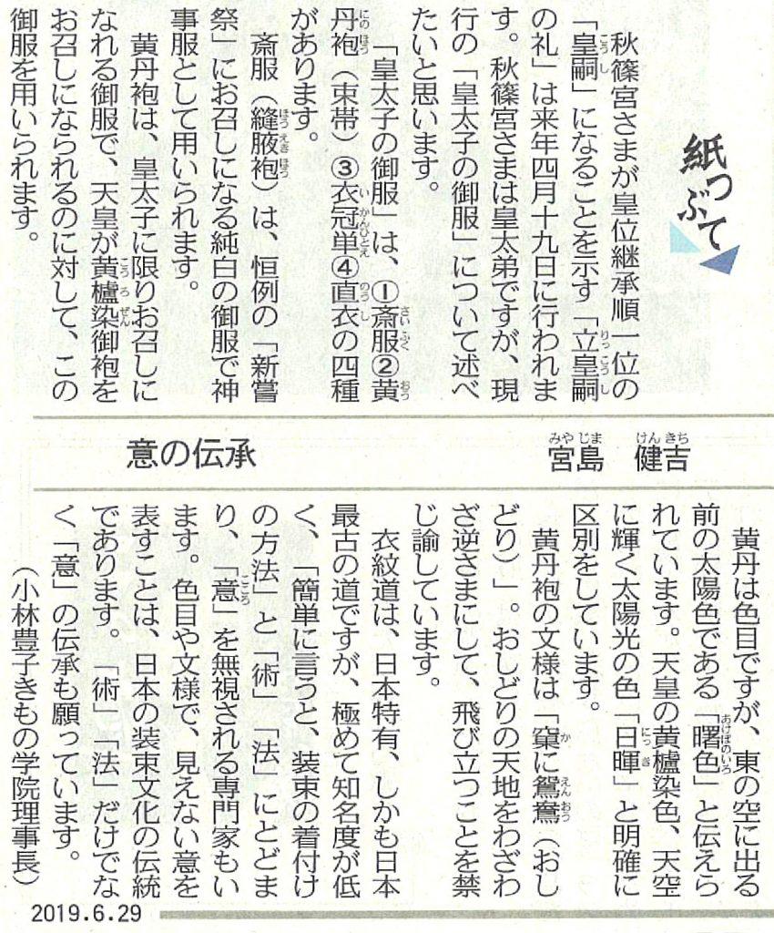 中日新聞(夕刊)2019年6月29日(土) 参照