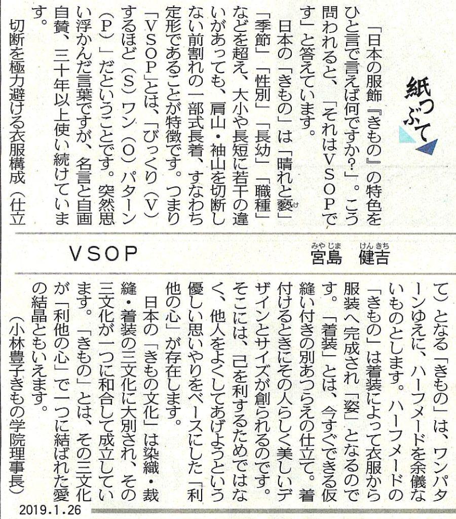 中日新聞(夕刊)2019年1月26日(土) 参照