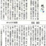 中日新聞(夕刊)2019年2月2日(土) 参照