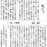 中日新聞(夕刊)2019年2月9日(土) 参照