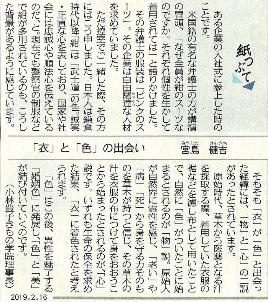 中日新聞(夕刊)2019年2月16日(土) 参照