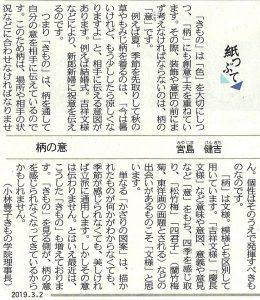 中日新聞(夕刊)2019年3月2日(土) 参照