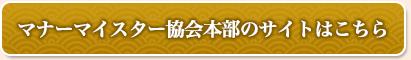 マナーマイスター協会北海道支部
