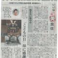 道新に信田学院長のコラム掲載!