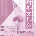 平成27年 新年交礼会を開催いたします。