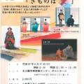 札幌公演開催!