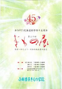 きもの展'15