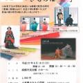 函館で記念公演開催します