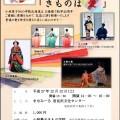 岩見沢にて記念公演開催します!