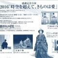 小平町にて記念公演開催!