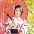 「美しい人」75号 発刊!