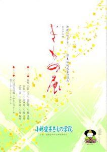 kimonoten_1
