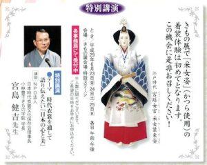 特別講演 ~時代衣裳を通して語り伝えたい「日本の心と美」宮島健吉先生